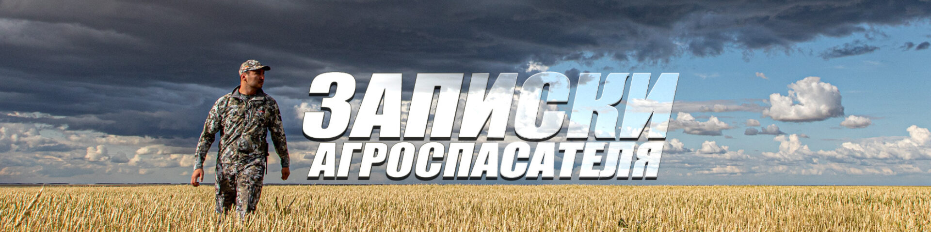 Записки Агроспасателя